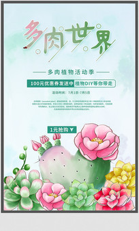 多肉植物宣传海报