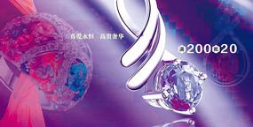 高端大气企业蓝色珠宝钻石宣传海报