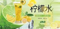 高端大气企业绿色柠檬水宣传海报