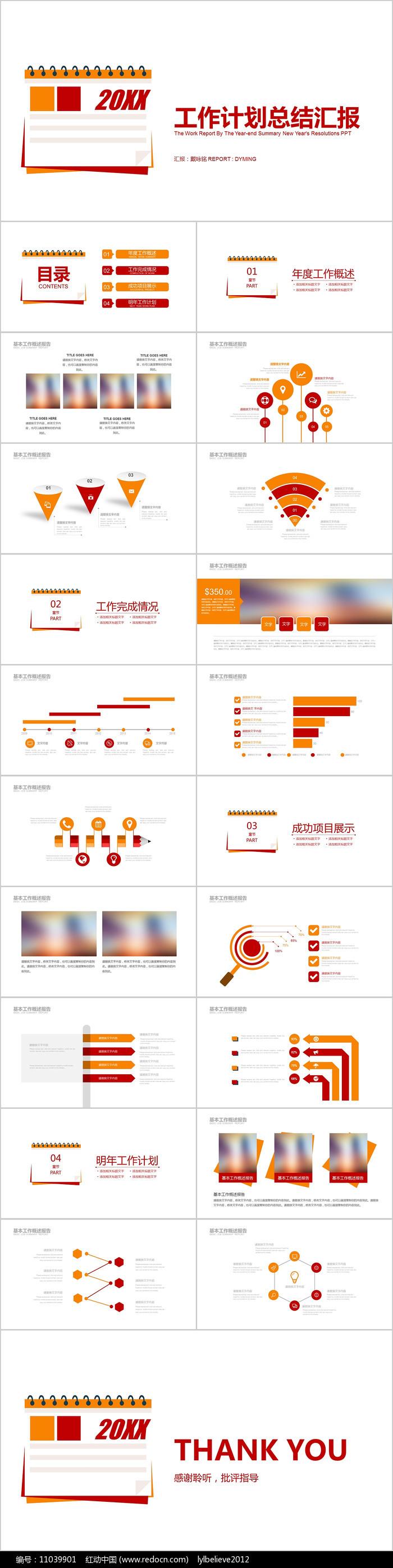红橙色扁平工作总结工作计划PPT模板