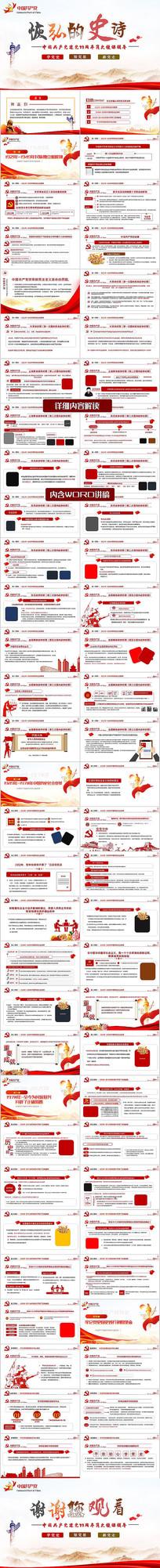 红色党政党建中国共产党简史党史主题党课