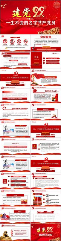 红色党政建党99周年共产党员ppt