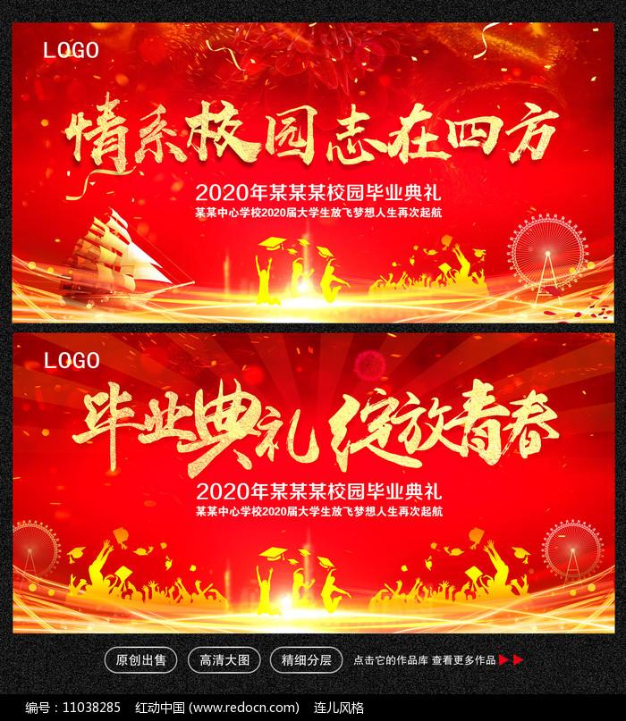 红色大气毕业典礼背景板图片