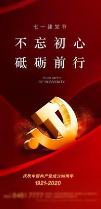 红色大气建党节海报设计