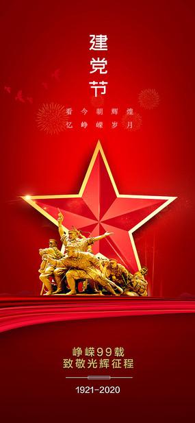 红色大气建党节宣传海报