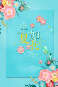 花朵背景唯美海报模板