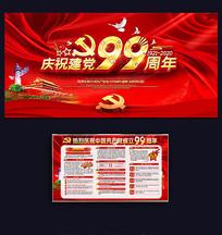 建党99周年七一建党节党政党建展板