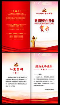 建党党员政治生日贺卡设计模板