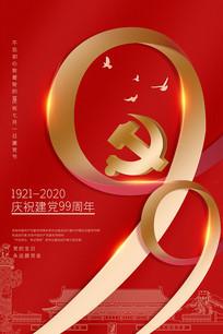 建党节99周年海报