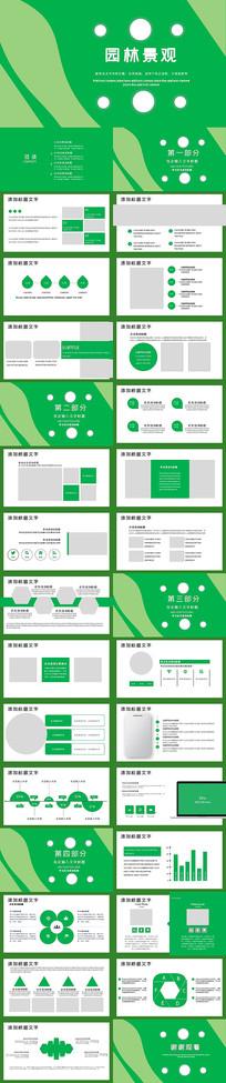 简约绿色园林景观PPT模板