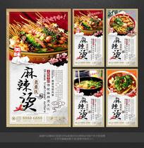 精品麻辣烫美食文化海报设计