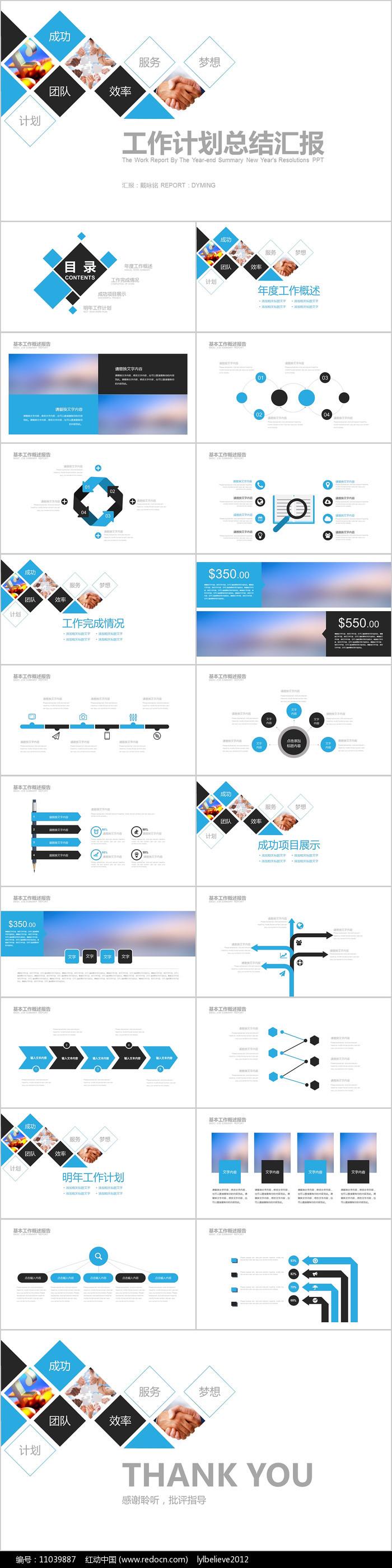 蓝黑创意图形工作总结工作计划PPT