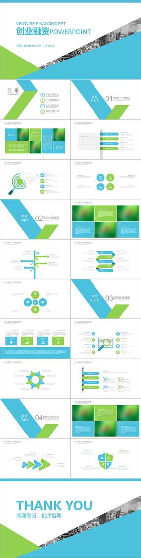 蓝绿创业计划书项目融资商业计划书PPT