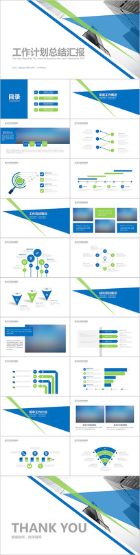 蓝绿色工作总结工作计划汇报报告PPT