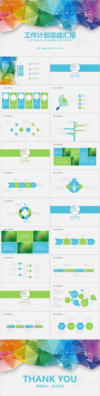 蓝绿微立体工作总结工作计划汇报PPT模板