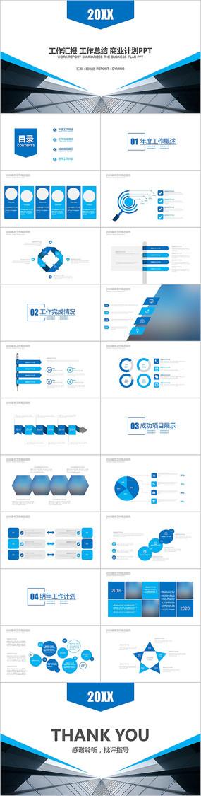 蓝色扁平工作总结工作计划PPT模板