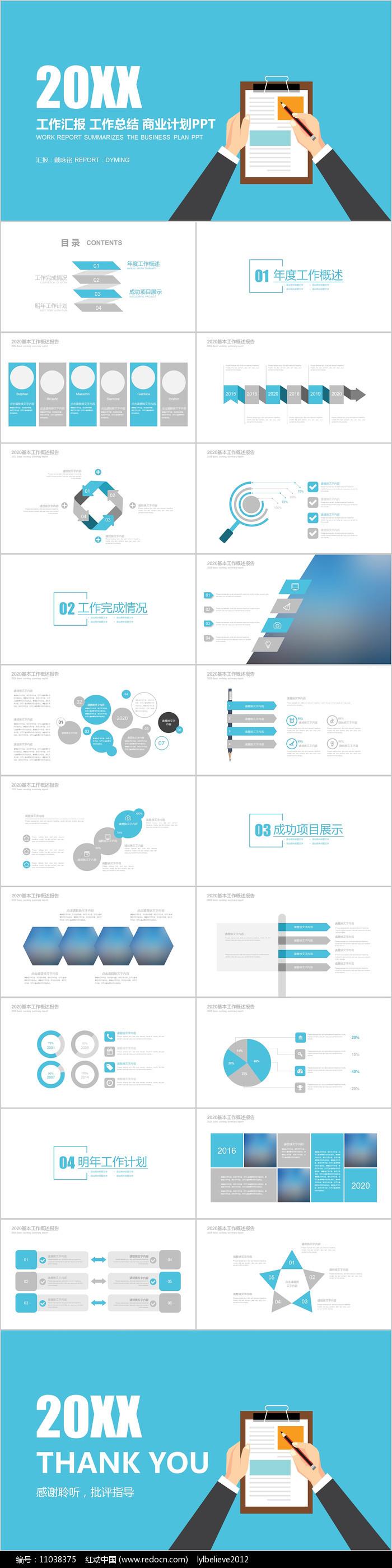 蓝色扁平原创工作总结工作计划PPT模板