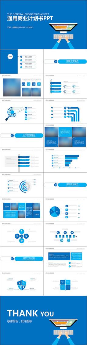 蓝色创业计划书项目融资计划书PPT模板