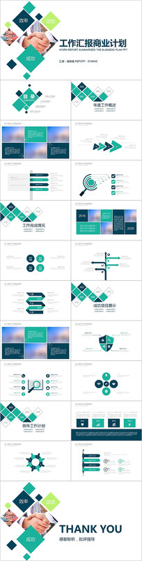 绿色创业计划书项目融资商业计划书PPT