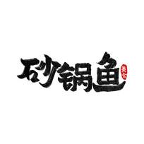 美食砂锅鱼艺术字