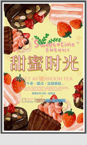 清新文艺下午茶甜点海报