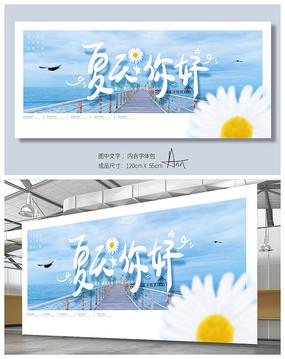 清新夏季夏天你好宣传海报