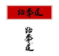 跆拳道毛笔书法字体
