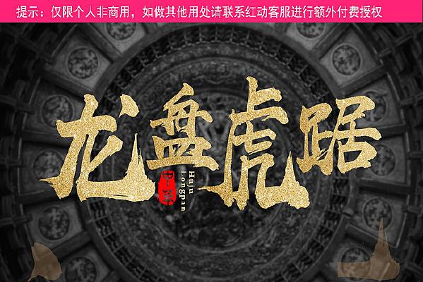 上首华凤书法体(限个人非商用)