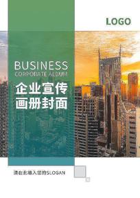 商务大气企业宣传画册封面PSD