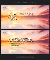 时尚大气论坛峰会会议背景板设计