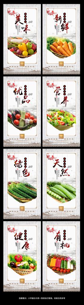 天然有机蔬菜绿色食堂文化标语展板