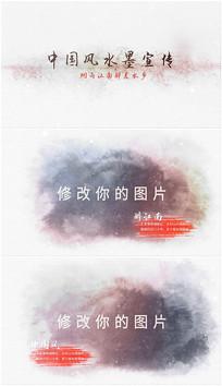 唯美中国风会声会影水墨宣传视频模板