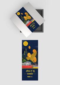 原创高端十五中秋月饼标签包装