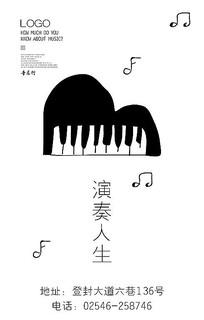原创音乐演奏人生海报设计