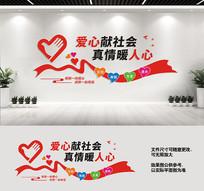 志愿者之家宣传标语文化墙