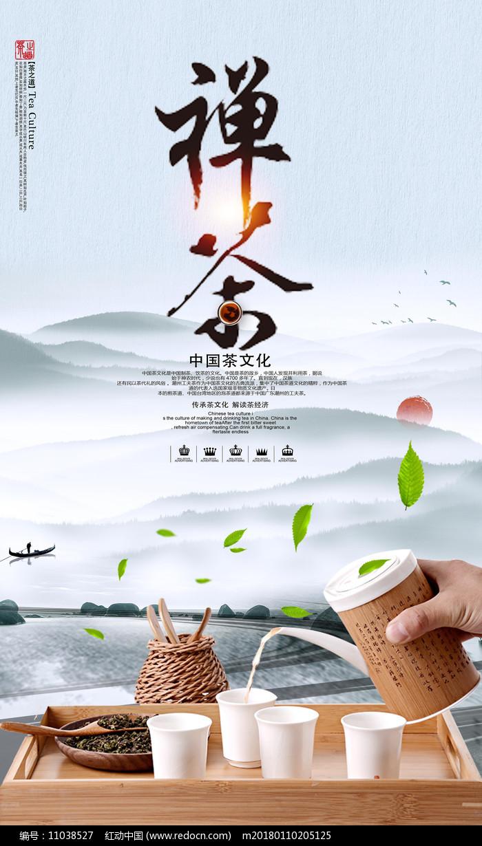 中国传统茶道文化禅茶海报