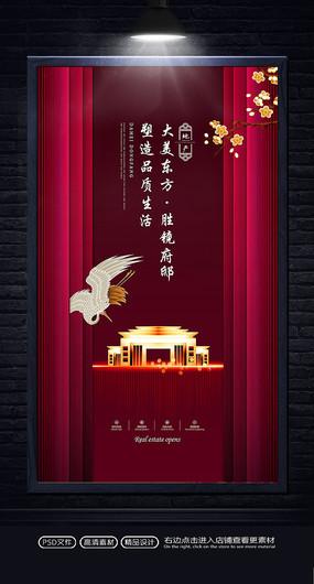 中国风房地产开盘海报