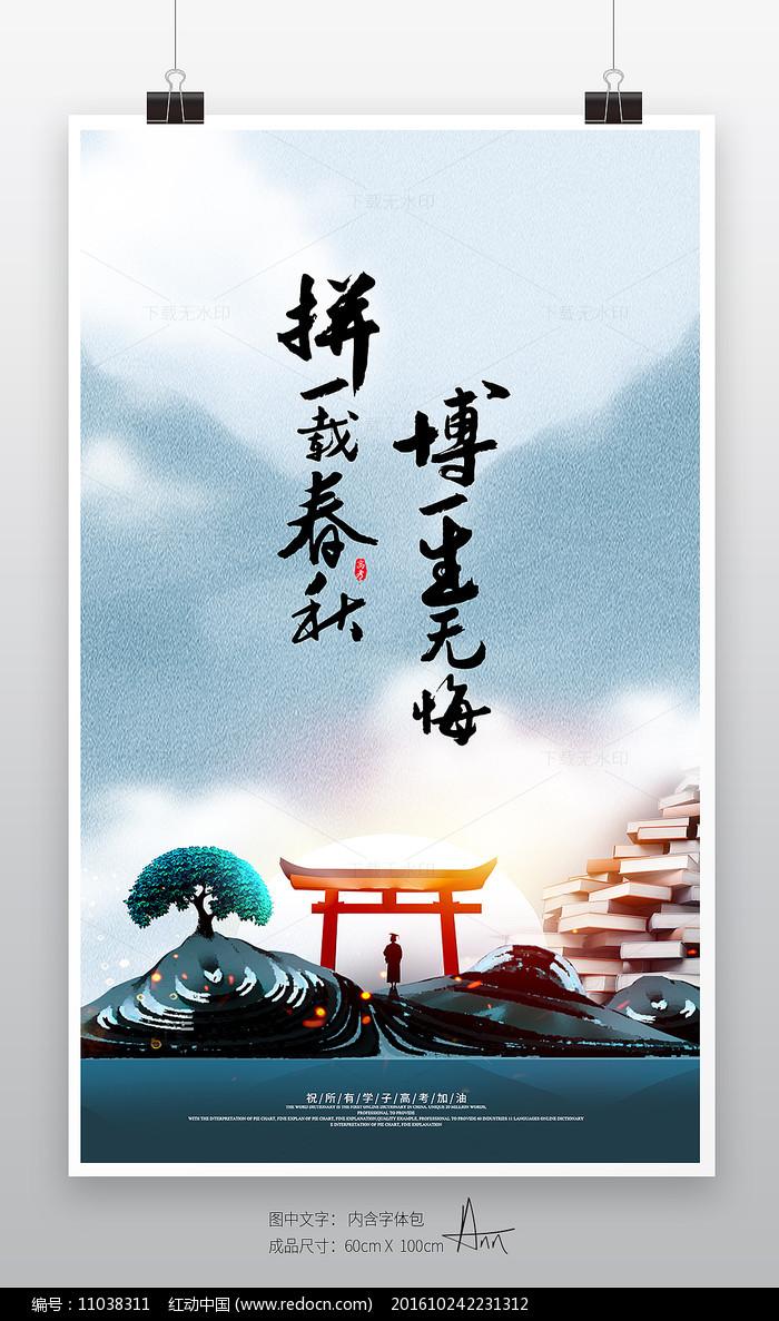 中国风高考加油励志高考海报图片
