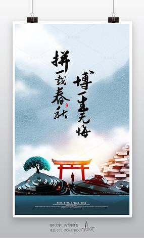 中国风高考加油励志高考海报