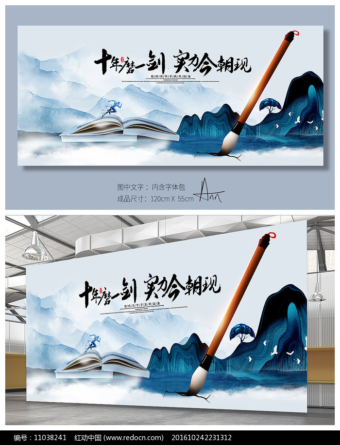 中国风高考加油励志海报图片
