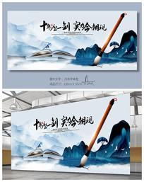 中国风高考加油励志海报