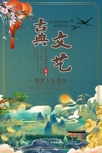 中国风古典海报创意时尚
