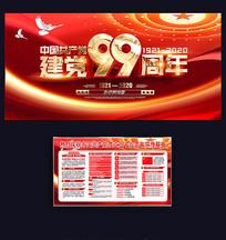 中国共产党建党99周年七一建党节展板背景
