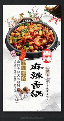 中华美食麻辣香锅海报