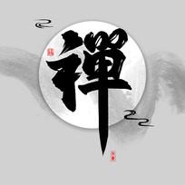 字画装饰画之禅中国风水墨书法艺术字