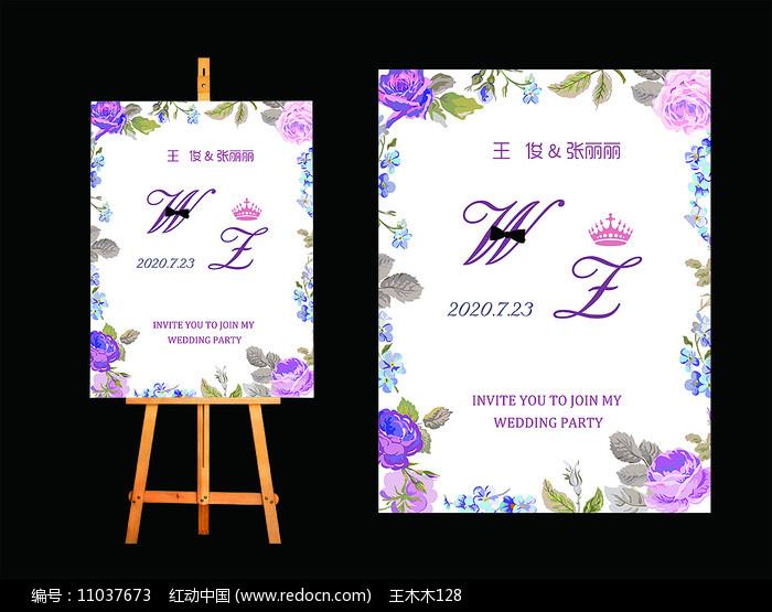 紫色森系婚礼水牌图片