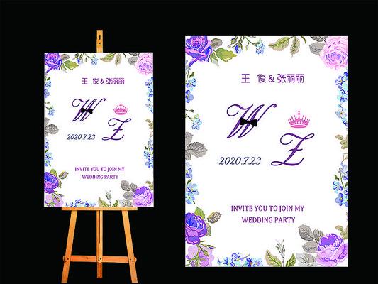 紫色森系婚礼水牌