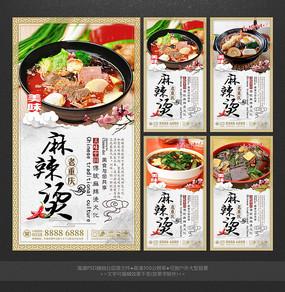 最新老重庆麻辣烫美食文化海报
