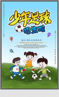 足球招生宣传海报