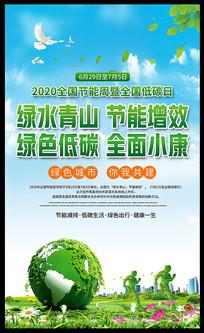 2020全国低碳日全国节能宣传周海报